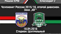 Футбольный клуб «Машук – КМВ» готовится к игре с одним из лидеров зоны «ЮГ»