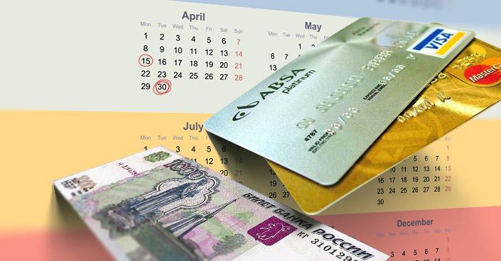 Закон новые сроки выплаты зарплаты изменения в 2017 году