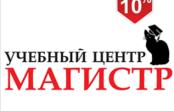 Учебный Центр «МАГИСТР»