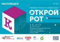 В Кисловодске пройдет чемпионат России по чтению вслух «Открой рот»