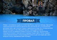 Провал — естественная пещера на склоне горы Машук