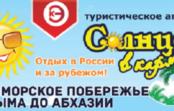 """Жаркое лето вместе с """"Солнцем в кармане"""""""