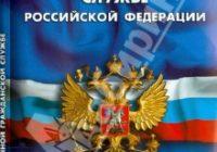 Изменения в законе «О государственной гражданской службе Российской Федерации»