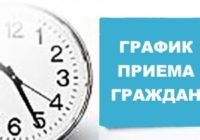 ГРАФИК приема граждан руководящим составом ГУ МВД России по Ставропольскому краю на июль 2016 года