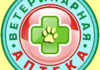 Ветеринарная аптека оштрафована за нарушения условий хранения препаратов.