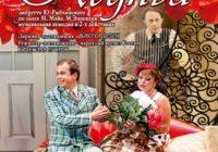 «Моя жена – лгунья» – музыкальная комедия