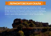 Кисловодск. Лермонтовская скала