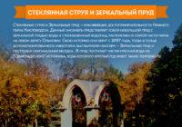 Кисловодск. Стеклянная струя и Зеркальный пруд