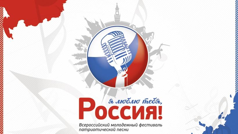 1466485748general_pages_21_June_2016_i21410_v_rossii_startoval_konkurs_patrioticheskoi_pesni_ya_lublu_tebya_rossiya_