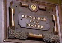 Верховным Судом РФ подготовлен второй обзор судебной практики в 2016 году