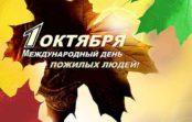 Мероприятия ко Дню пожилого человека в Кисловодске