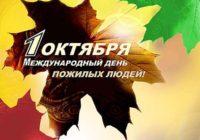 В Пятигорске ко Дню пожилого человека стартует фестиваль