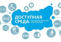 Программа «Доступная среда» – это новые возможности для инвалидов