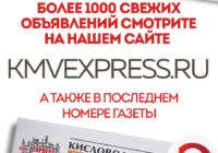 """Обновленная доска объявлений """"Кисловодского Экспресса"""""""