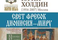 ГБУК СК «Ставропольский краевой»музей изобразительных искусств» приглашает посетить выставки: