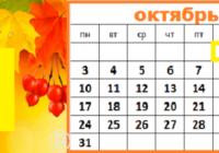 В этот день… 1 октября