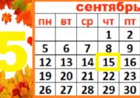 В этот день… 15 сентября