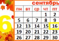В этот день… 16 сентября