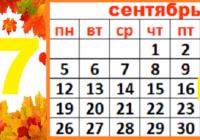В этот день… 17 сентября