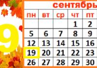 В этот день… 19 сентября