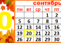 В этот день… 20 сентября