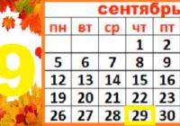 В этот день… 29 сентября