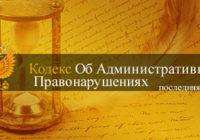 Новая редакция примечания к ст. 2.4 Кодекса РФ об административных правонарушениях (с 01.01.2017):
