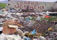 Прокуратурой Кисловодска выявлены нарушения экологического законодательства