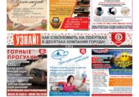 Свежий выпуск Кисловодского Экспресса
