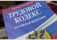 В трудовом кодексе РФ внесены изменения
