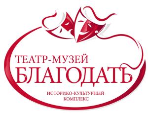 Театр-музей Благодать