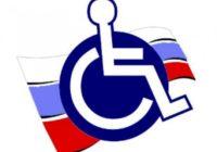 Расширен перечень причин инвалидности, которые устанавливаются в случае признания гражданина инвалидом
