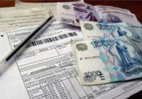О краевых стандартах стоимости жилищно-коммунальных услуг