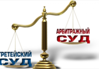 Об арбитраже (третейском разбирательстве) в Российской Федерации.