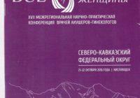 В Кисловодске прошла конференция Все о здоровье женщины