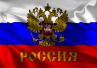 Россия проверит свои знания по истории Отечества