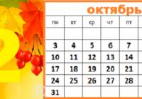 В этот день… 2 октября