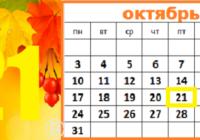 В этот день… 21 октября