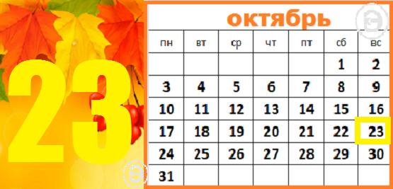 23 октября