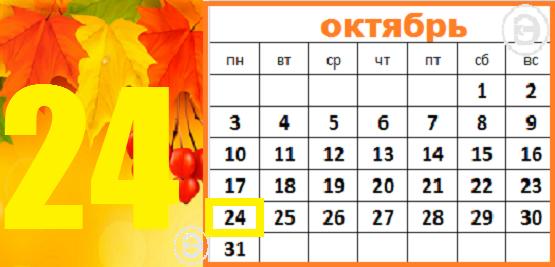 24 октября