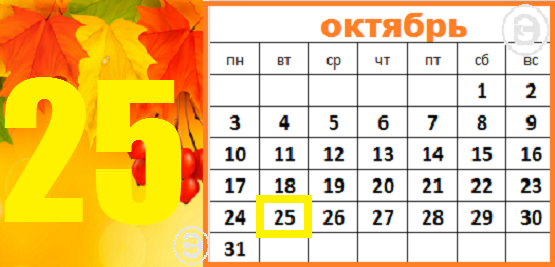 25 октября