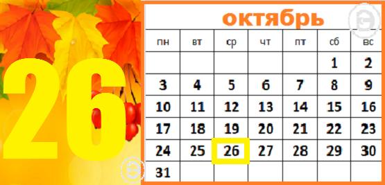 26 октября