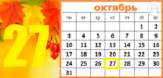 27 октября