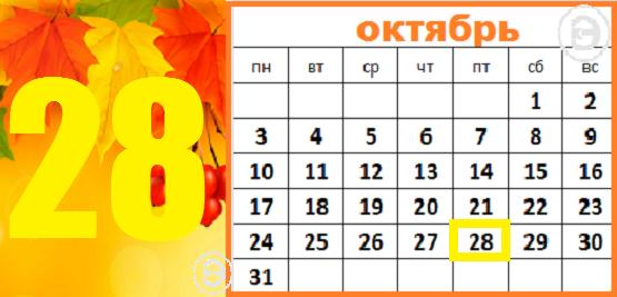 28 октября