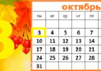 В этот день… 3 октября