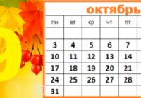 В этот день… 9 октября
