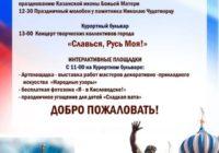 В День народного единства в Кисловодске пройдут праздничные мероприятия