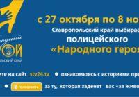 На Ставрополье появится свой национальный герой