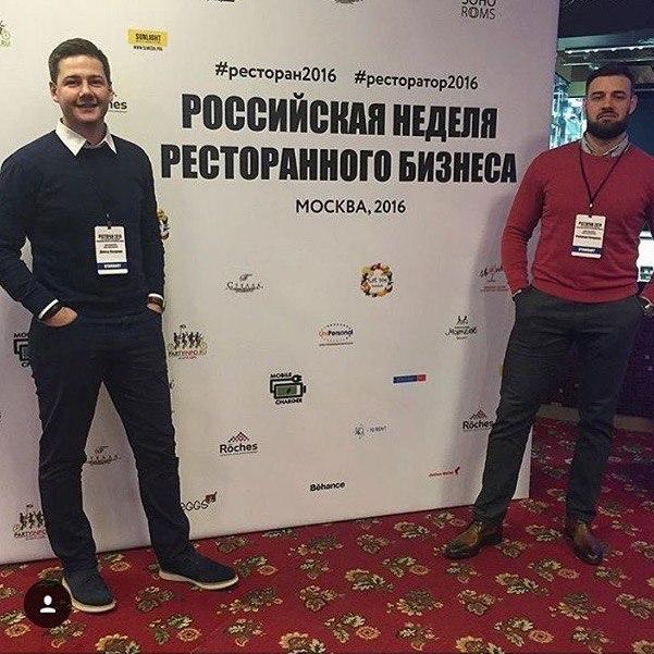 Российская неделя ресторанного бизнеса
