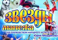 "Кисловодский цирк представляет  программу ""Звезды манежа"""